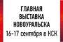 Открытие второго инвестиционного форума «ИнноНовоуральск — 2016»