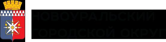 Портал Новоуральского городского округа
