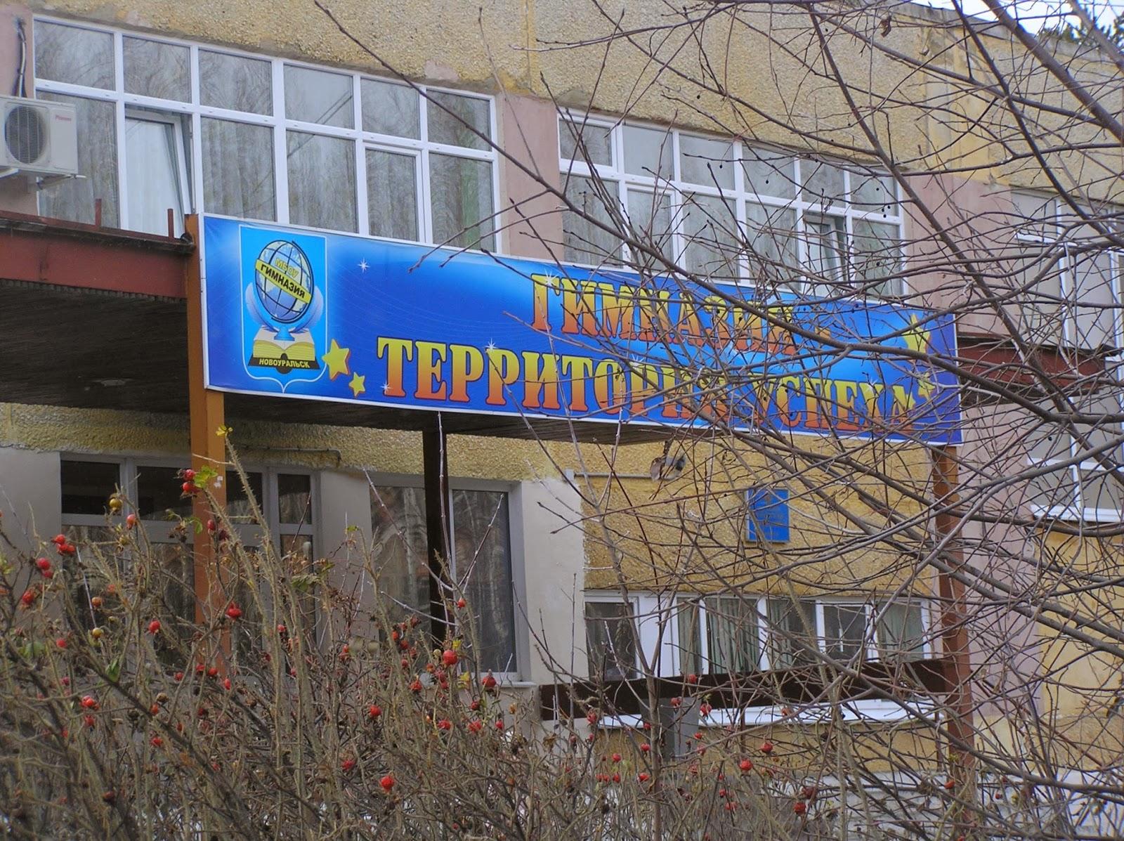 Дни Министерств в Новоуральске