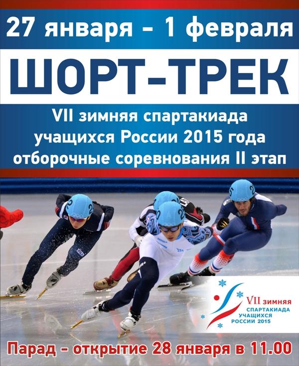 7-я зимняя Спартакиады учащихся России 2015 года по шорт-треку
