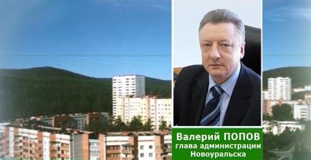 Доклад Главы Администрации НГО Валерия Попова за 2014 год
