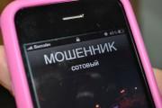 Сотрудники полиции в Новоуральске обеспокоены доверчивостью граждан