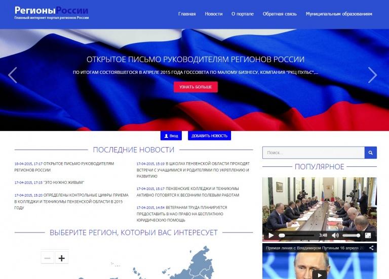 Новый инфоресурс для региональных предприятий www.rusregioninform.ru