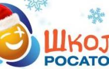 Поздравляем Новоуральск – обладателя Кубка проекта «Школа Росатома» 2015-2016 учебного года!