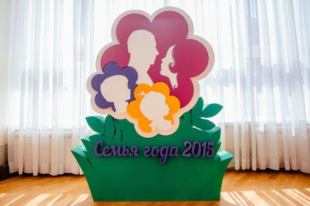 В Свердловской области подвели итоги конкурса «Семья года-2015»