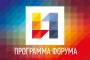 Приглашение на форум «ИННОНОВОУРАЛЬСК-2015»