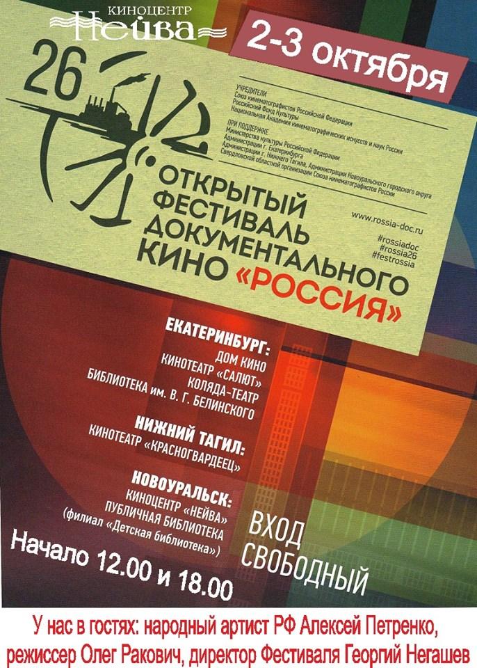 2 октября в Новоуральске открывается
