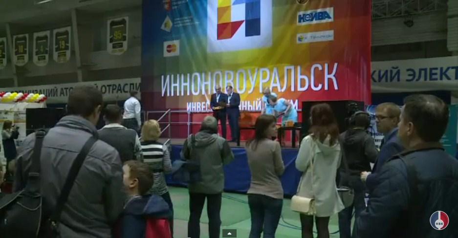 Выставка Инно Новоуральск 2015. День 1 Открытие