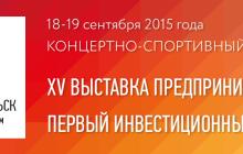 Выставка Инно Новоуральск 2015 День 1 вечер