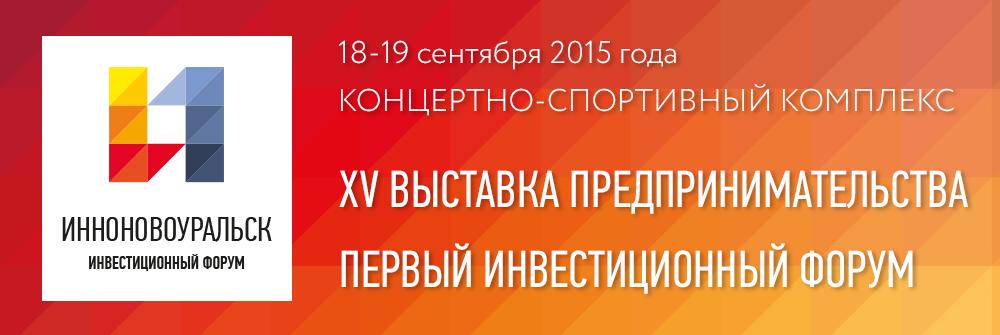 Выставка Инно Новоуральск 2015. День 1 утро