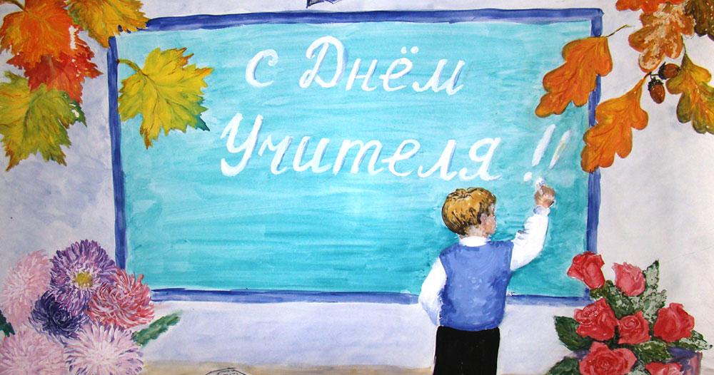 Поздравление с Международным днем учителя!