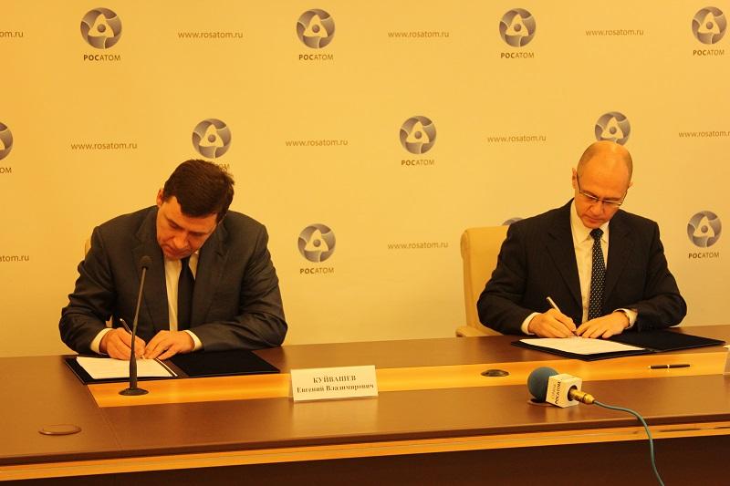 «Росатом» и Свердловская область продолжат совместную работу по развитию ЗАТО