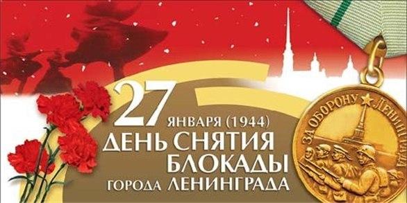 27 января 1944 года - день окончательного снятия блокады Ленинграда