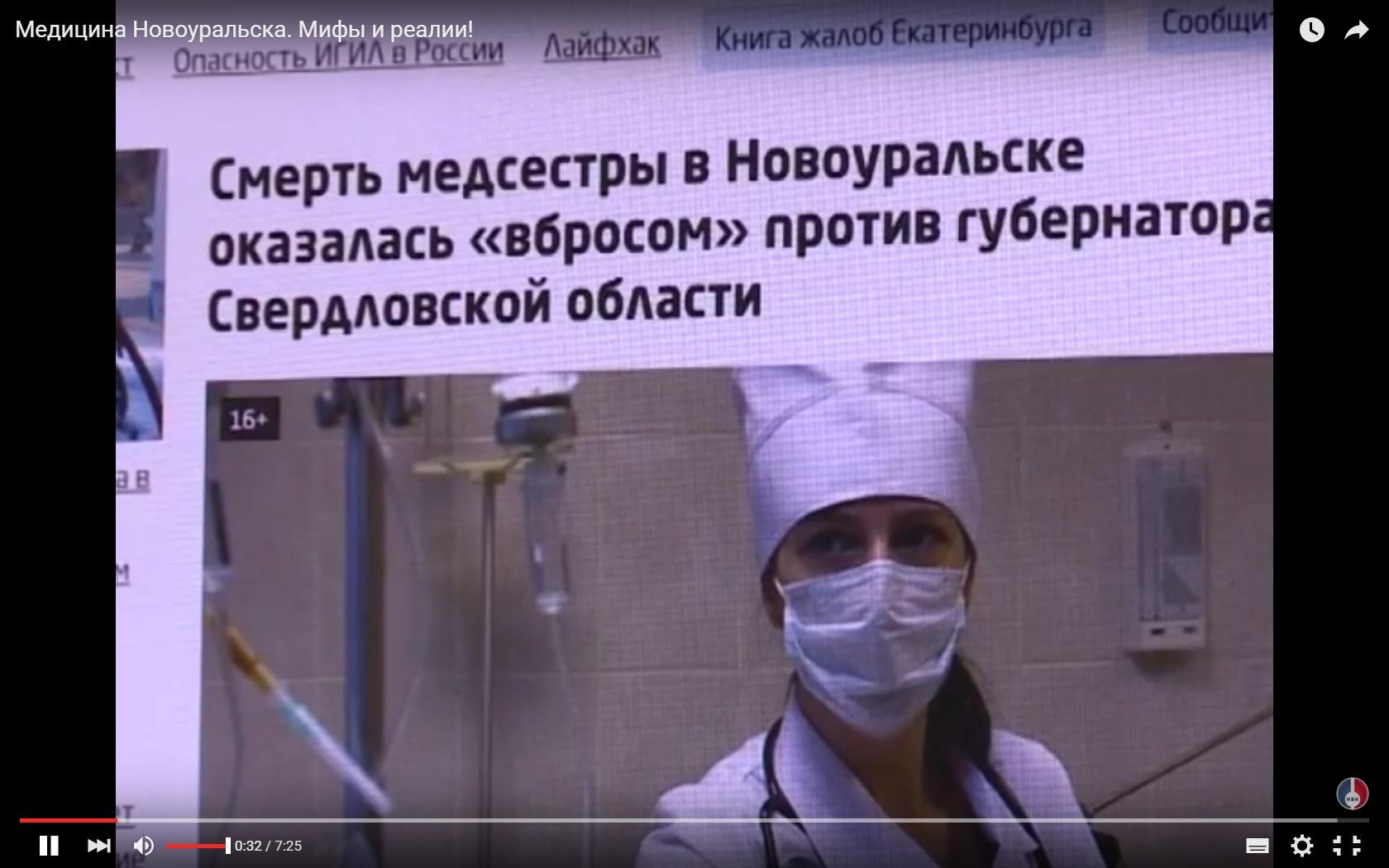 Медицина Новоуральска. Мифы и реалии!