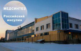 Свердловские учёные представят на «ИННОПРОМе» субстанцию генно-инженерного инсулина