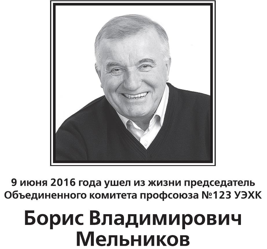 Скончался Борис Владимирович Мельников