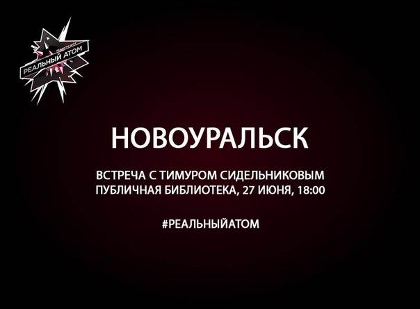 """""""Реальный атом"""" в Новоуральске!"""
