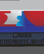 «Слава созидателям!» Впиши свою страницу в историю Новоуральска и атомной отрасли!