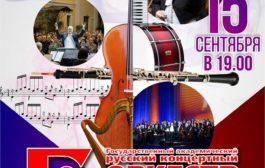 Концерт Государственного академического русского концертного оркестра