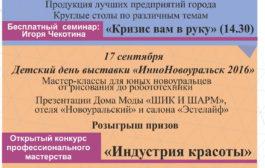 16-я выставка предпринимательства ИННОНОВОУРАЛЬСК