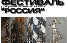 XXVII Открытый фестиваль документального кино «РОССИЯ»
