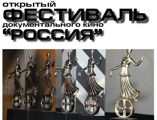 XXVII Открытый фестиваль документального кино