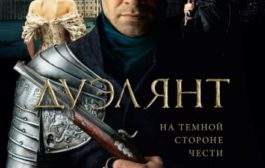«Дуэлянт» 2D, драма, Россия, 2016, 12+
