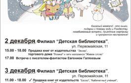 «Читай, Новоуральск!»