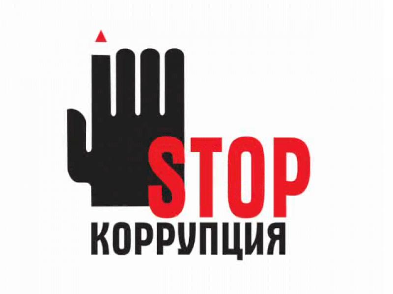 «Телефоны доверия» по вопросам противодействия коррупции