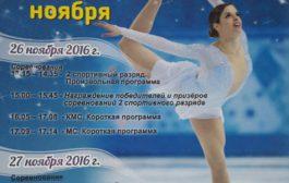 II этап Кубка России - Открытый Кубок Урала по синхронному катанию на коньках