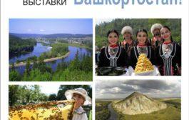 «Знакомьтесь: Башкортостан!»