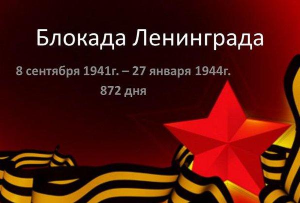 27 января наша страна отмечает – День снятия блокады Ленинграда