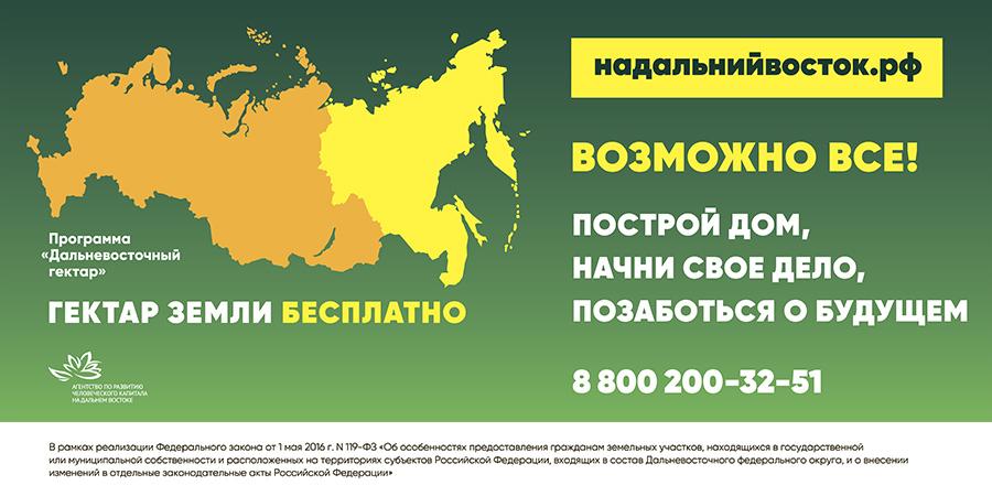 1 февраля программа «Дальневосточный гектар» открывается для всех россиян