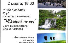 «Третий Полюс» Еленой Камаевой