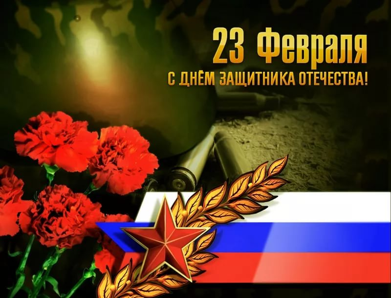 23 февраля в России отмечается День защитника Отечества