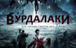 «Вурдалаки» 2D, хоррор, ужасы, Россия, 12+