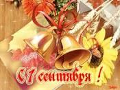 Поздравление с 1 сентября Главы НГО Александра Баранова