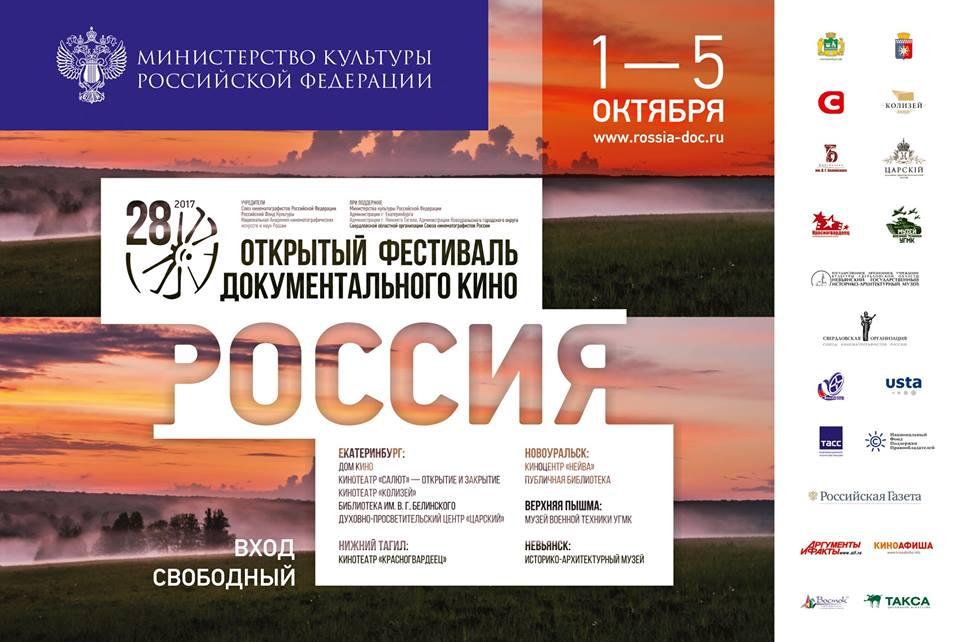 С 1 по 5 октября 2017 года состоится XXVIII Открытый фестиваль документального кино «Россия»