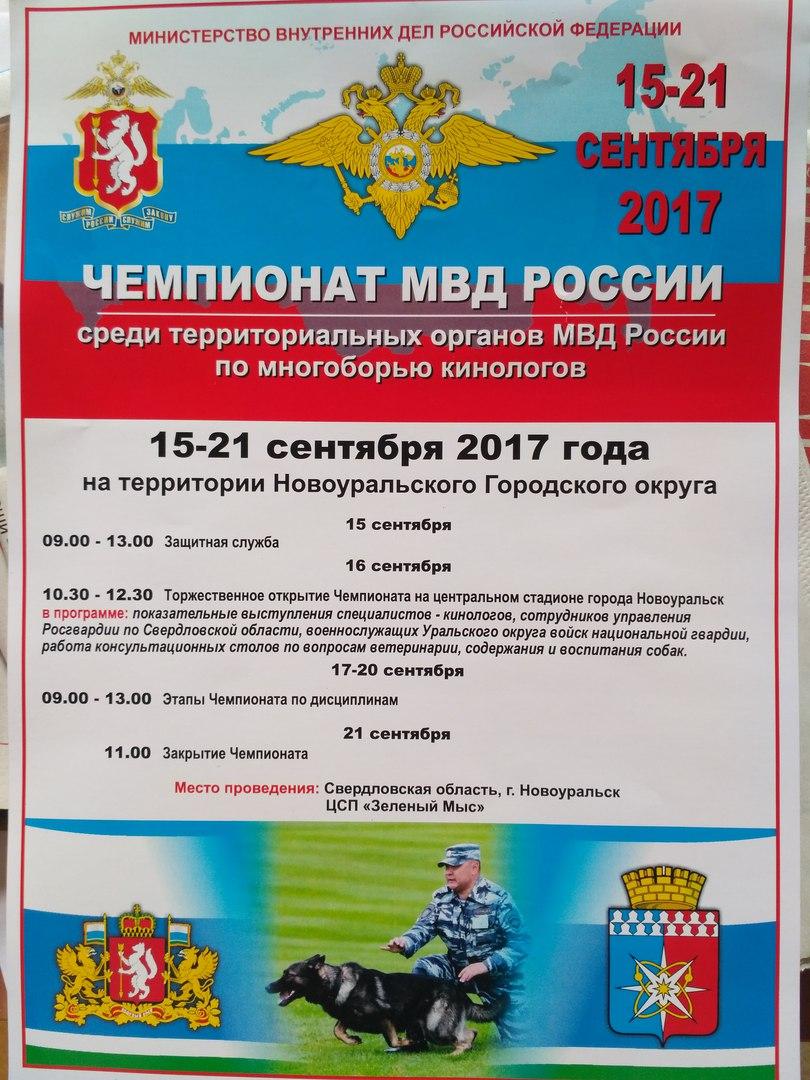 ЧЕМПИОНАТ МВД РОССИИ
