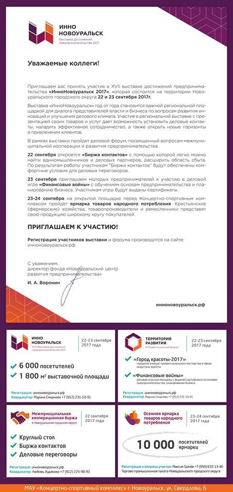 Приглашаем принять участие в XVII выставке достижений предпринимательства