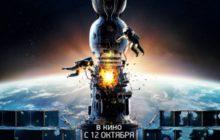 «Салют - 7» 2D, 3D, драма, экшн, Россия, 12+