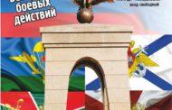 Всероссийский XV юбилейный фестиваль военно-патриотической песни