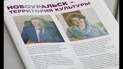 Новоуральск в числе лидеров. Учреждения культуры нашего города получили высокие оценки в рамках проведенного мониторинга проекта