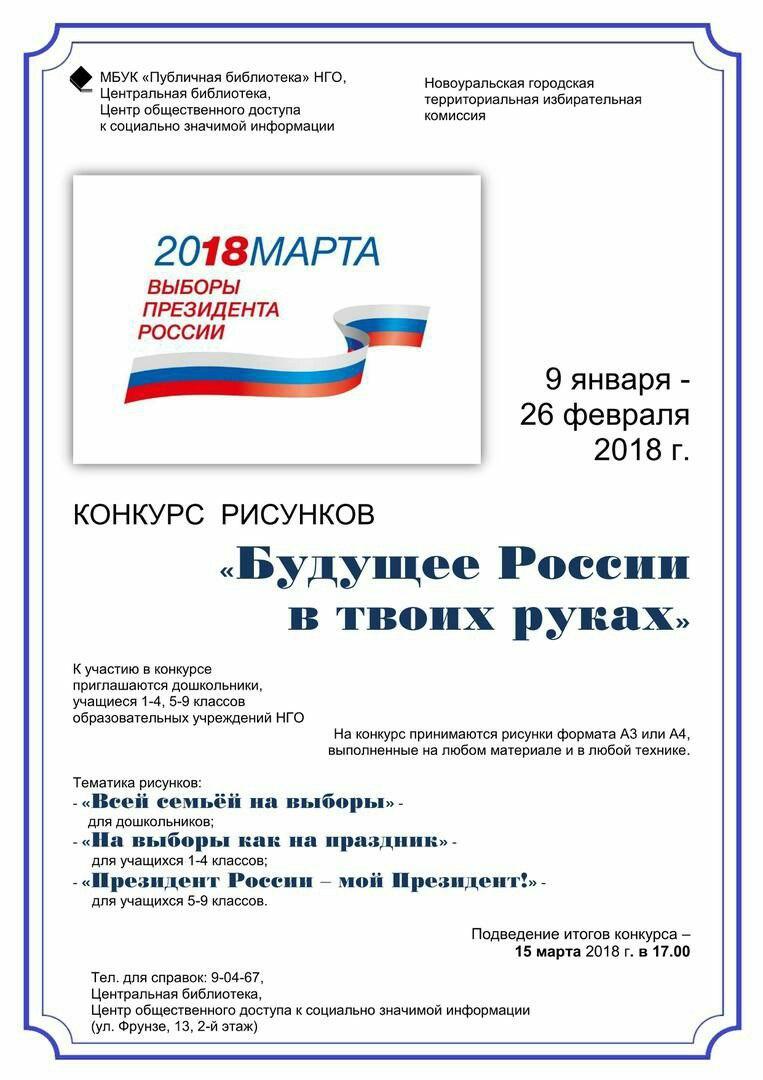 Наша Россия. Наше будущее.