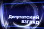Новый проект Новоуральской вещательной компании «Депутатский взгляд»