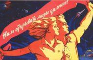 Если партия скажет «надо!» - Комсомол ответит «есть!»
