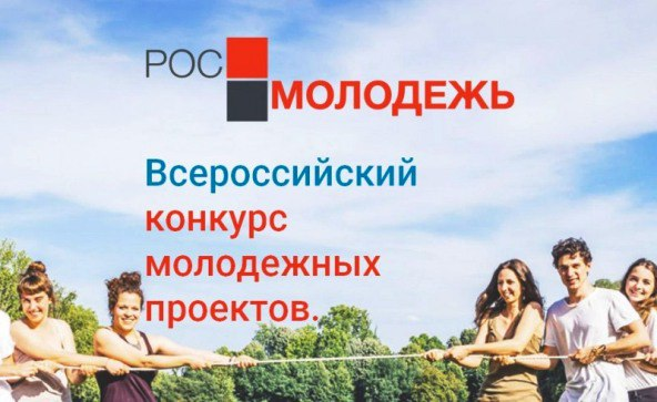 Победа во Всероссийском конкурсе молодежных проектов