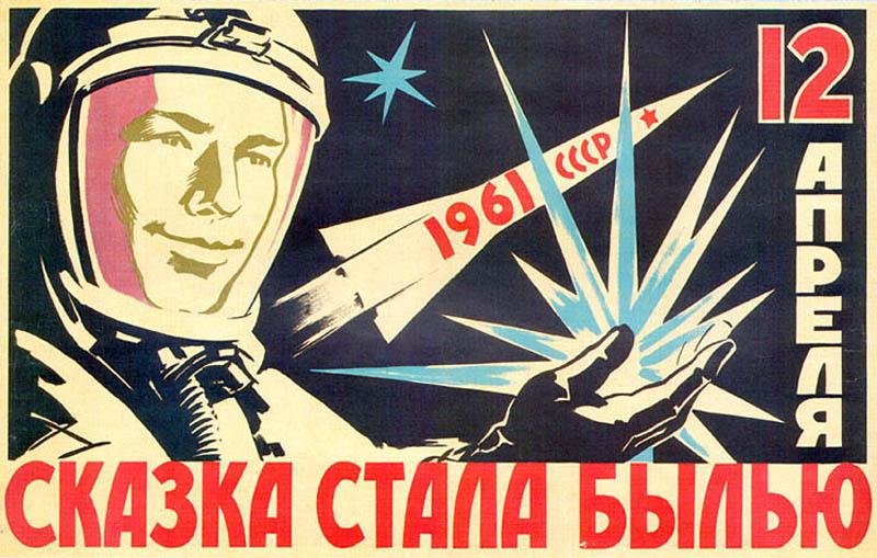 12 апреля в России  отмечается День космонавтики