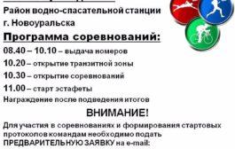 Новоуральск спортивный!
