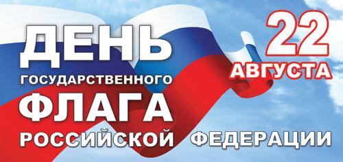 22 августа - День российского флага